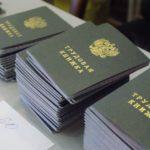 В России введены электронные трудовые книжки