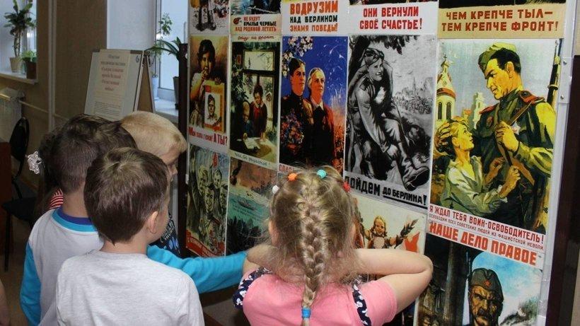 К 75-летию Победы: в регионе стартовала выставка плакатов времен Великой Отечественной войны