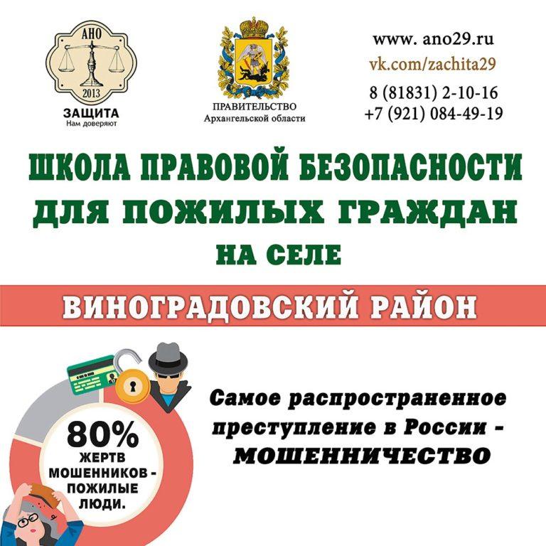 Жители поселка Важский Виноградовского района пройдут обучение в «Школе»