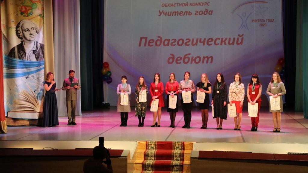 Профессия как призвание: в Архангельске стартовал региональный конкурс «Учитель года-2020»