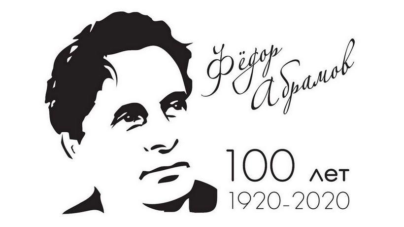 14 мая – День памяти писателя Ф.А. Абрамова
