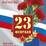 Всех мужчин Виноградовского района поздравляем с Днем защитника Отечества!