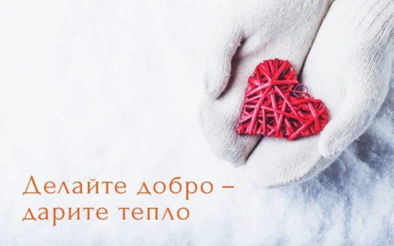 В Виноградовском районе проходит благотворительная акция «Дари тепло»