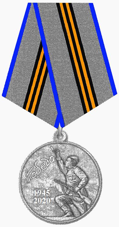 В Виноградовском районе 112 ветеранов будут награждены медалью