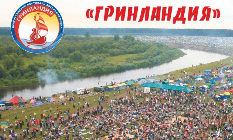 Фестиваль «Гринландия» приглашает юных жителей Виноградовского района к участию в конкурсе социальных видеороликов