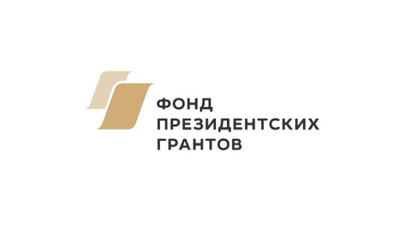 Стартовал специальный конкурс Фонда президентских грантов для НКО в период борьбы с распространением коронавируса