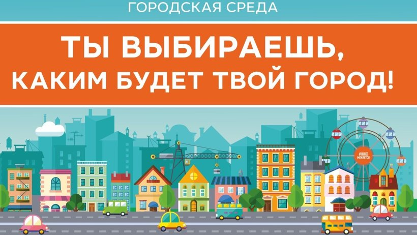 Жители Архангельской области выбирают объекты для благоустройства в 2021 году