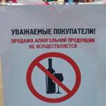 Изменения в правила реализации алкогольной продукции в дни проведения выпускных мероприятий в школах