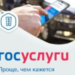 Регистрация ТС, получение и обмен водительских удостоверений и другие услуги возможны в Виноградовском районе через Госуслуги
