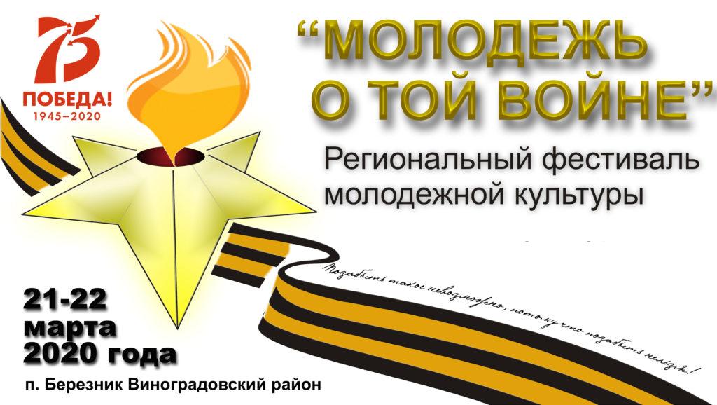 Фестиваль молодежной культуры «Молодежь о той войне» пройдет в Виноградовском районе 21-22 марта