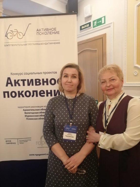 Специалисты КЦСО по Виноградовскому и Шенкурскому районам приняли участие в конференции «Старшее поколение: активное долголетие и доступная поддержка»