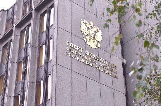 Совет Федерации одобрил поправки в Конституцию РФ