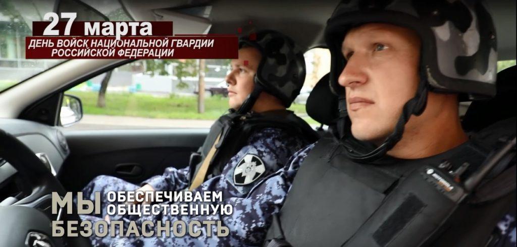27 марта – День войск национальной гвардии Российской Федерации