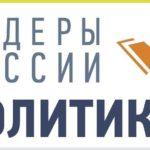 Женщины в конкурсе «Лидеры России. Политика»: статистика и мнения