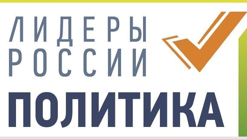 Сергей Кириенко: «Если вы хотите менять не только свою жизнь, но и жизнь своей страны – ждем вас в проекте «Лидеры России»