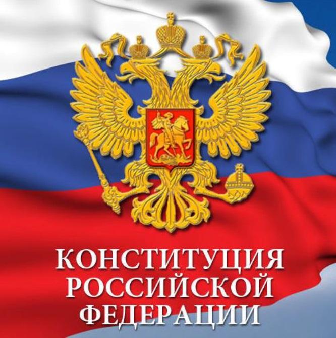 Поправки к Конституции Российской Федерации: за научно-техническое развитие