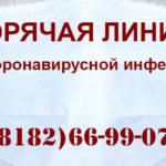 В Архангельской области работает круглосуточная горячая линия по коронавирусной инфекции
