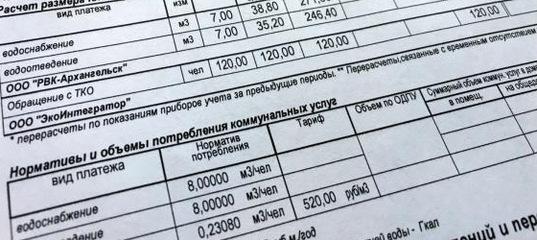 В единый платежный документ планируют ввести еще две услуги ЖКХ