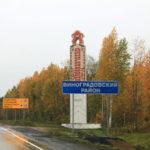 25 марта в поселке Березник Виноградовского района состоятся публичные слушания