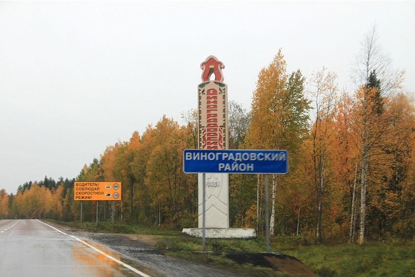 Федеральные средства – на реконструкцию дороги в Виноградовском районе