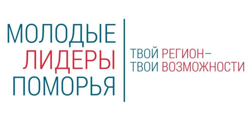 «Молодые лидеры Поморья»: начался прием заявок на конкурс 2020 года