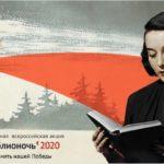 25 апреля стартует всероссийская акция «Библионочь»