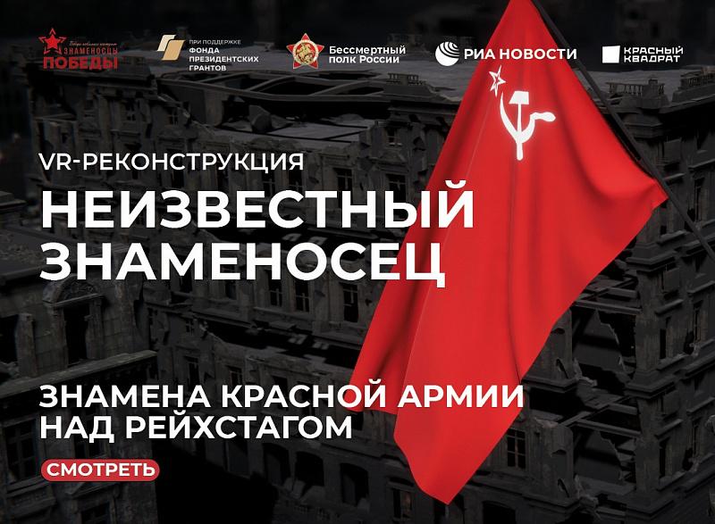 Водружение знамен Красной армии над Рейхстагом в формате виртуальной реальности