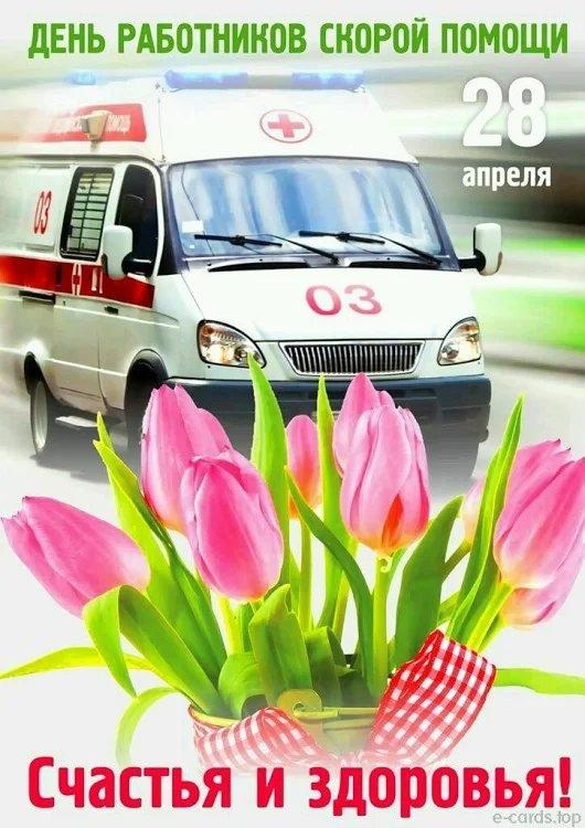 28 апреля — День работников скорой медицинской помощи