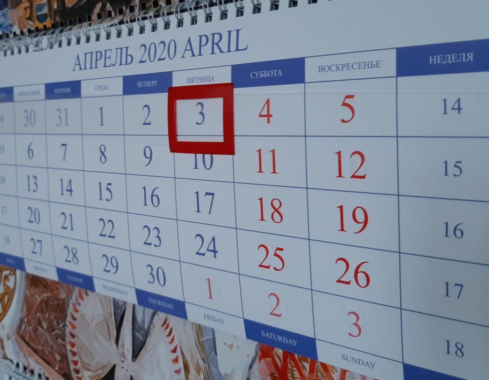 Нерабочая неделя.Вопросы-ответы.Актуальная информация от Минтруда РФ.