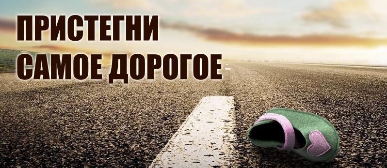 Госавтоинспекция Архангельской области напоминает о правилах перевозки детей в транспортных средствах