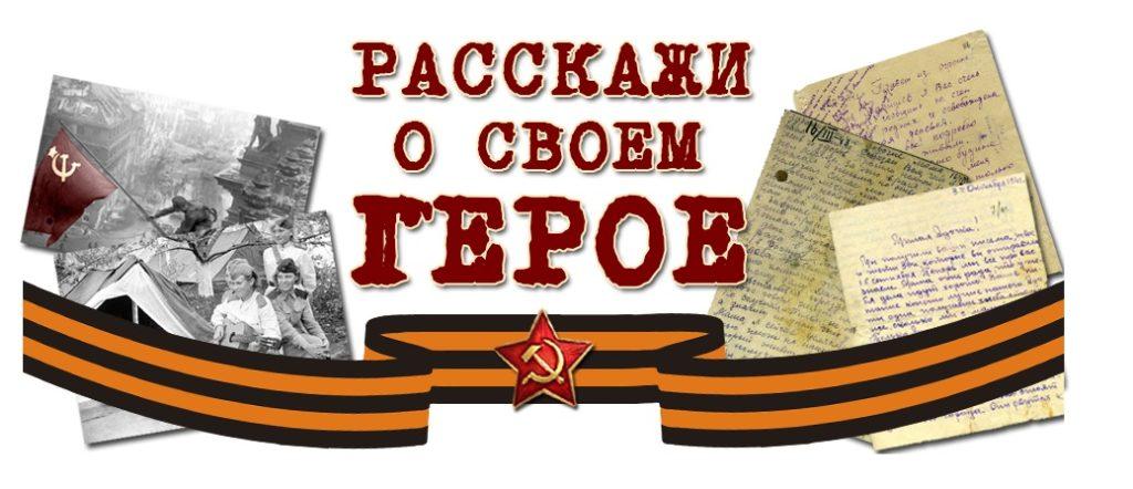 Виноградовский исторический музей объявляет акцию «Про Героя!»