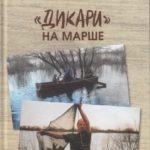 """На звание """"Книга года-2019"""" претендуют издания трех виноградовских авторов"""