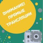Отдел культуры, туризма и молодежной политики Виноградовского района изменил концепцию работы и приглашает на мероприятия онлайн
