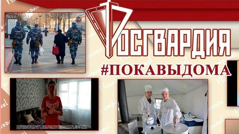 #ПокаВыДома: в интернет-проекте специалисты Росгвардии раскроют секреты армейской кухни
