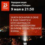 #ФОНАРИКИ_ПОБЕДЫ в Виноградовском районе