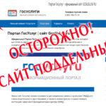Жители Виноградовского района! Будьте бдительны: мошенники создали фальшивый сайт Госуслуг!