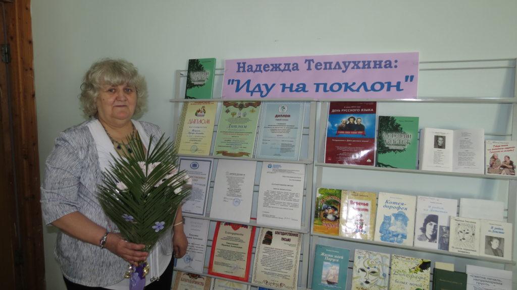 Новая книга Надежды Теплухиной к юбилею газеты «Двиноважье» Виноградовского района