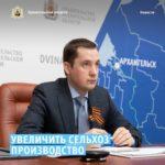 Александр Цыбульский поручил подготовить предложения по увеличению производства сельхозпродукции в регионе