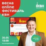 Фестиваль Архангельской лиги КВН пройдет онлайн