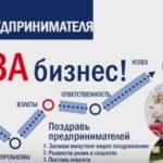 «Мы за бизнес!»: виноградовских предпринимателей приглашают к участию во всероссийском флешмобе