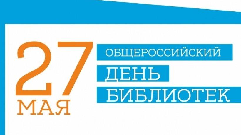 27 мая — Всероссийский день библиотек