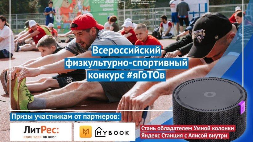 Жителей Поморья приглашают к участию в конкурсе Минспорта России #яГоТОв