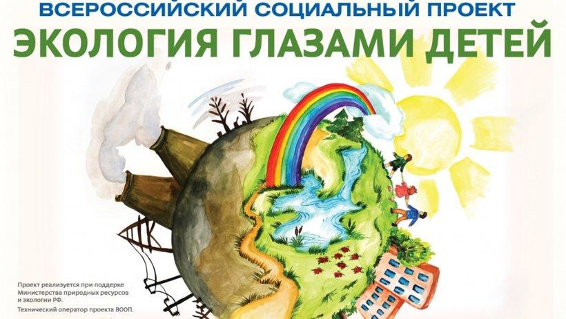 Прием работ на всероссийский конкурс детского рисунка «Экология глазами детей» продлен до 10 июля