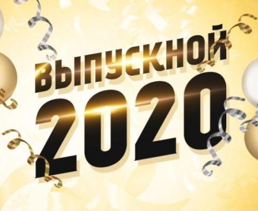27 июня пройдет общефедеральный «Выпускной-2020»