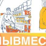 В рамках акции #МЫВМЕСТЕ россияне пожертвовали более 1,7 миллиарда рублей