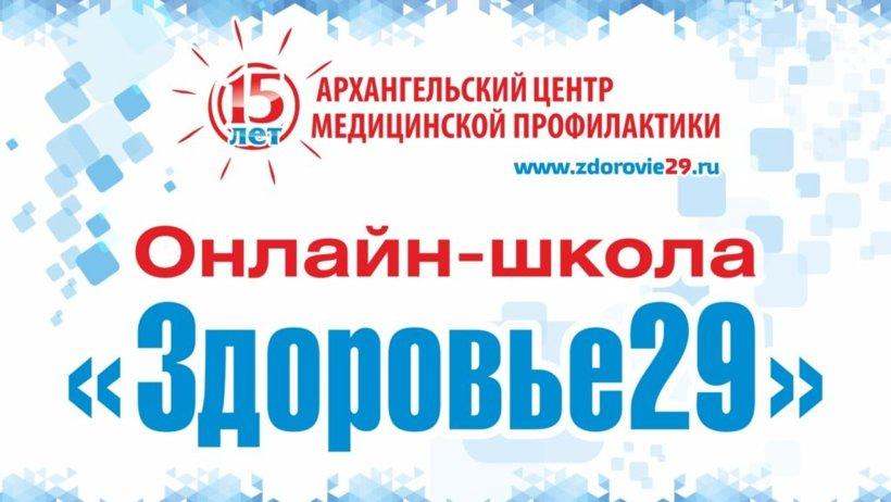 Архангельская «Школа коррекции массы тела» продолжит работу в режиме онлайн