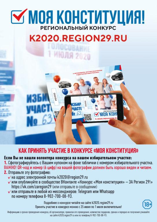Как принять участие в конкурсе, если в пункте голосования нет волонтёров «Моя Конституция»?