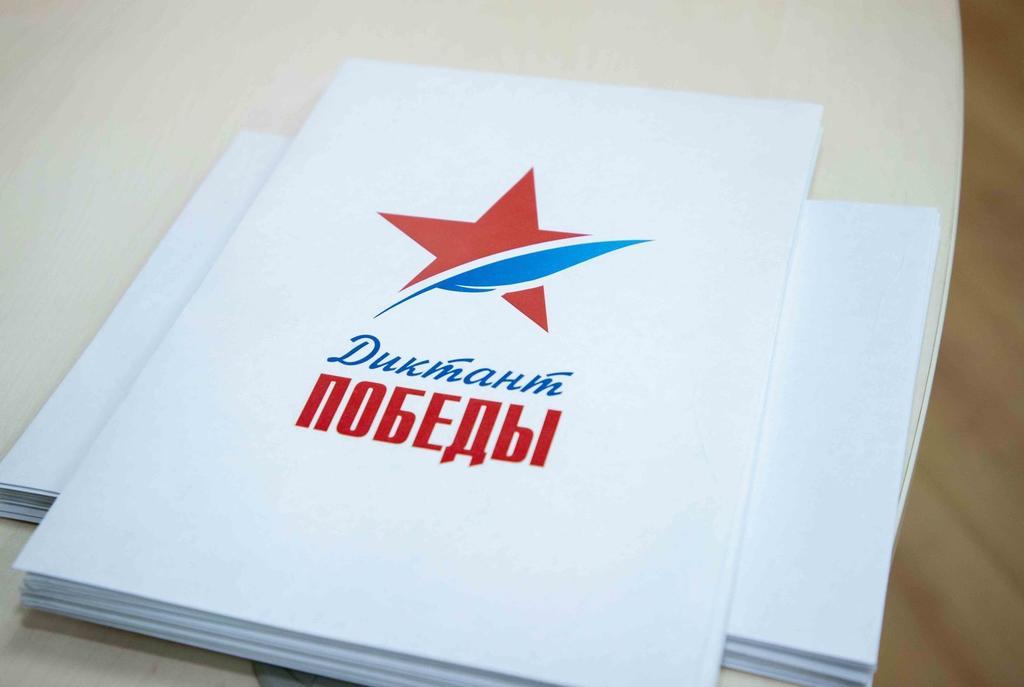 Всероссийская акция «Диктант Победы» состоится в сентябре