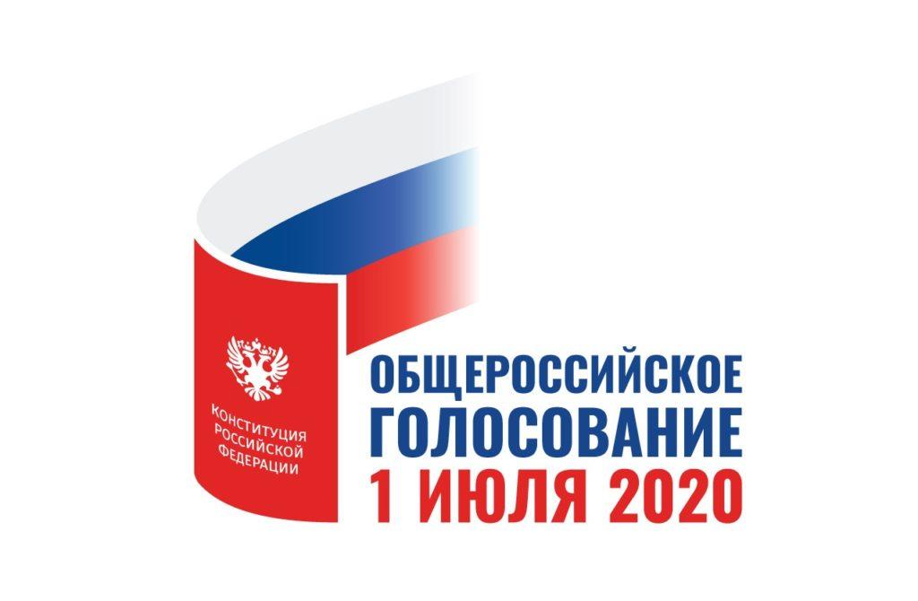 В МФЦ Виноградовского района идет прием заявлений о голосовании по месту нахождения при проведении общероссийского голосования по изменениям в Конституцию