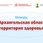 Стартовал прием работ на конкурс «Архангельская область – территория здоровья»